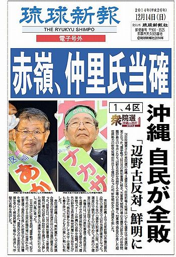14.12.15】総選挙で躍進、法案提出権もつ21議席に!:日本共産党江南 ...